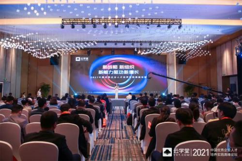 在新的商业模式下建设先进生产力2021人才培养高峰论坛在杭州成功举办