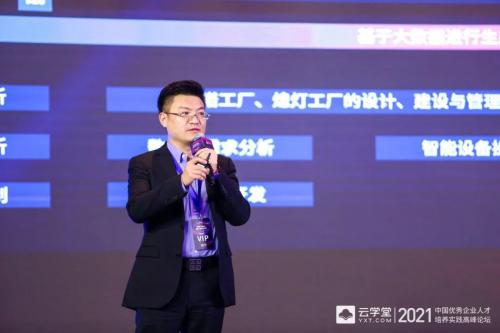 构建新商业格局下的先进生产力 2021人才培养高峰论坛在杭成功举办