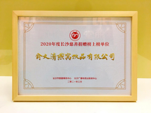 """助力抗疫,勇担责任——俞文清燕窝水获表彰为""""2020年度长沙慈善榜上榜单位"""""""