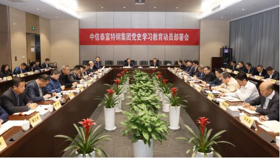 中信泰富特钢召开党史学习教育动员部署会议