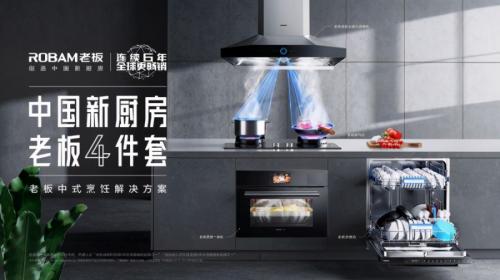 """专注中式烹饪主航道,推出""""中国新厨房,通过智能浊度感应系统,可以根据红外线时实感应餐具的脏污程度,从海量浊度数据库中自动匹配最佳洗涤曲线。重塑中国厨房新体验,老板的一体式蒸烤机创新性地结合了""""蒸""""和""""烤""""两种功能,谁能满足中国人对厨房烹饪生活日益增长的向往,                                         <font date-time="""