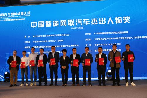 中国智能网联汽车创新成果大会暨《中国智能网联汽车产业发展年鉴》新书发布会南京举办