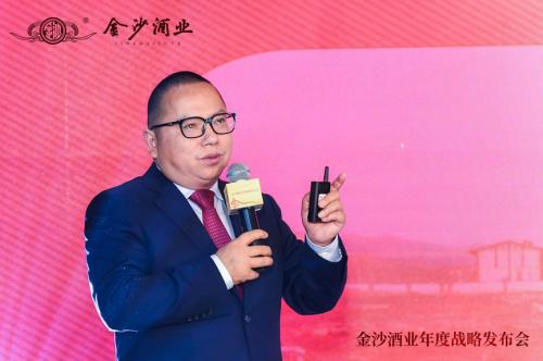 张道宏:未来3-5年将是金沙酒业发展的重要机遇期