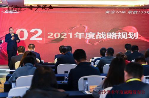 张道红:未来3-5年是金沙酒业发展的重要机遇期
