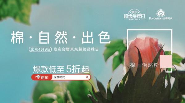 """全棉时代×京东超品日即将盛启,演绎""""棉·自然·出色"""""""