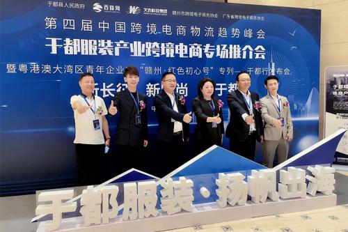文达科技集团&于都战略合作开启跨境电商新征程
