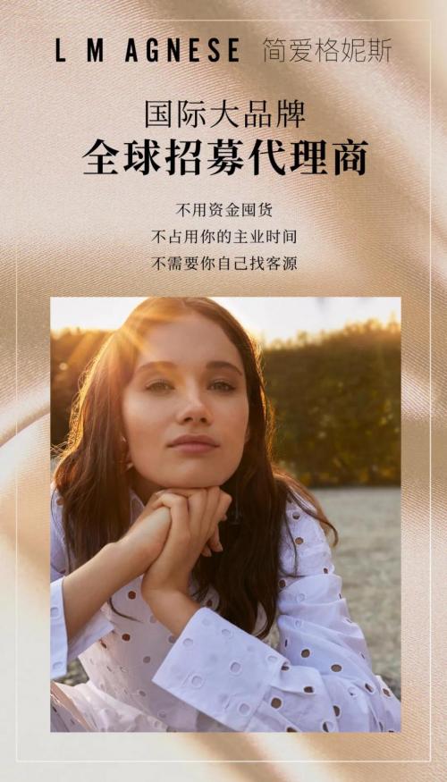 简爱格妮斯秋冬时尚发布会盛大召开 代理商应邀出席共谱新篇章