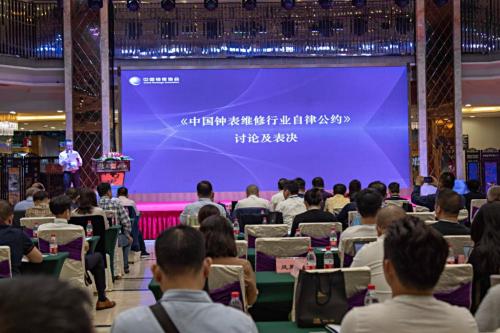 中国钟表维修专业委员会成立 万表名匠引领行业数字化转型