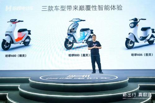 哈尔滨电动车正式发布超网车系统 带给更多人科技进步的好处