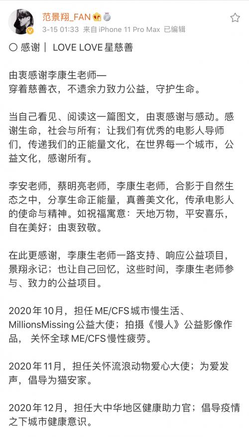 """范景翔李康生""""慈善穿衣""""李安蔡明亮""""守护生命""""致力公益"""