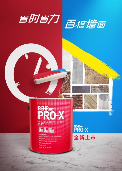 PRO-X全新上市!