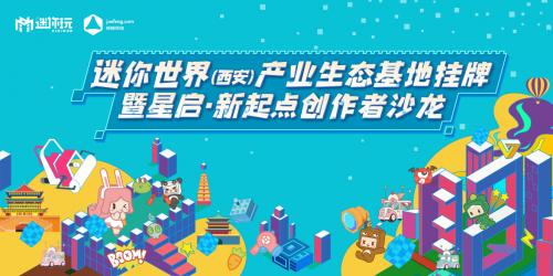 创造新起点 Xi高新区支持沙盒游戏创作和青年创业的生态赋权
