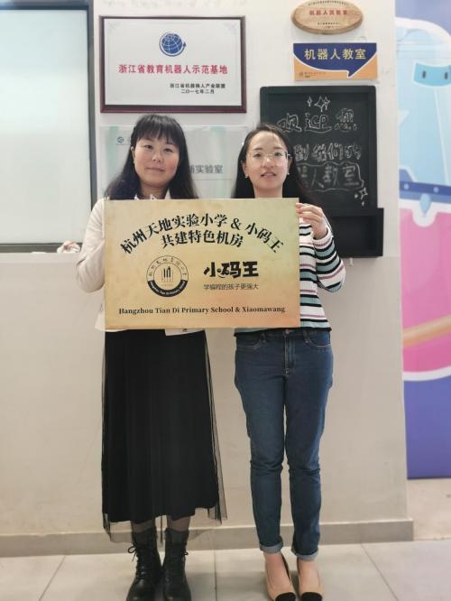 杭州天地实验小学携手小码王 共建特色编程教室
