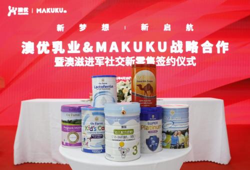 澳优与MAKUKU麦酷酷达成战略合作,助推Oz Farm澳滋发力社交新零售
