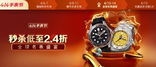 414手表节,万表邀您共赴全球名表盛宴,名表2.4折起
