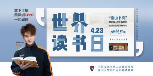 """世界图书日:深圳DYG团队号召市民""""放下手机 一起阅读"""""""