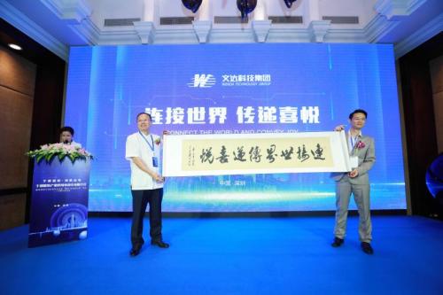 书法家萧隆洲赠墨宝祝文达科技集团蓬勃发展