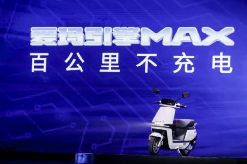 """为用户造好车:爱玛电动车引领""""造车时代"""""""