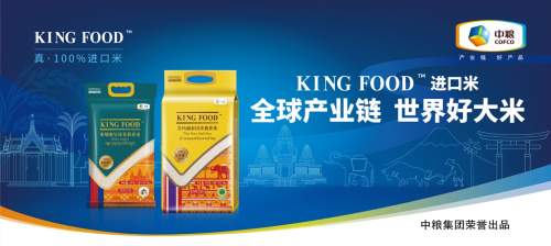 推开世界的门 中粮KING FOOD进口米新品牌发布会即将盛大开幕