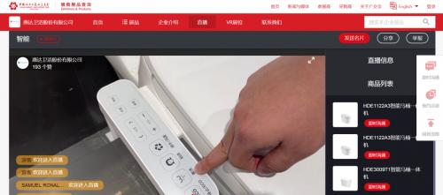 云上逛展 惠达卫浴喜获第129界广交会出口产品设计奖