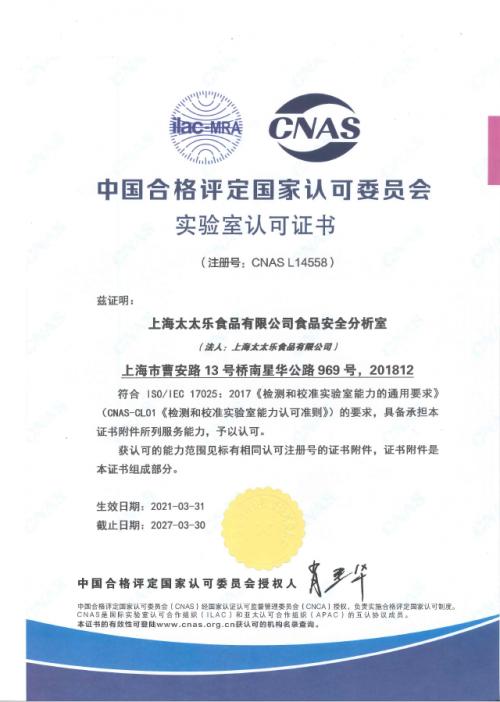 太太乐实验室荣获CNAS资质认可证书