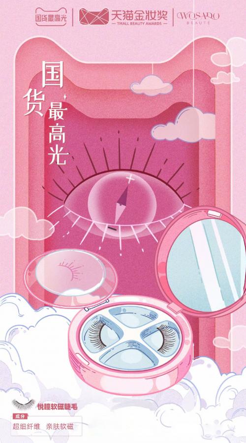 "WOSADO悦瞳亮相天猫美妆奖,荣获""国货最高光""奖项"