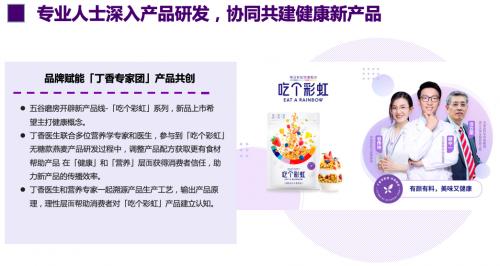 丁香园创始人李天天:以用户价值为中心 构建供给侧生态圈