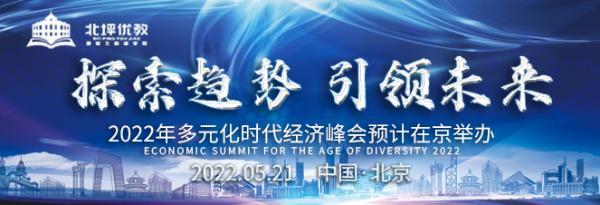 北坪优教商学院筹办创新发展、突破共赢、多元化时代新经济峰会