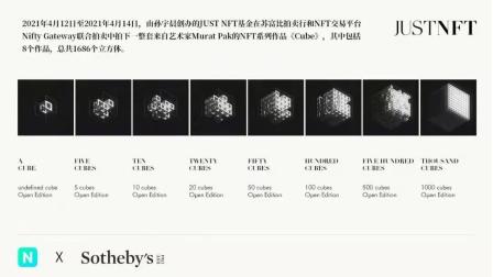 NFT开启新时代,解锁百年艺术市场交易模式大变革!