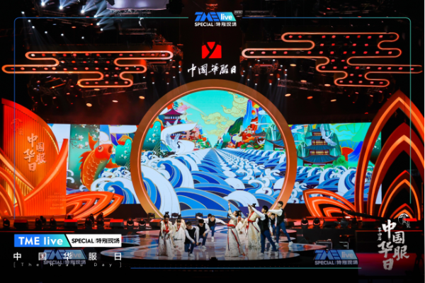 TME live特别现场赴中国华服日 传承国风之美