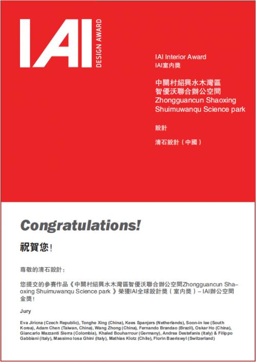 青石设计获IAI全球设计奖