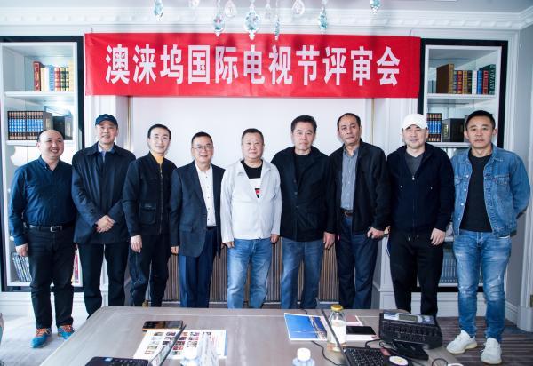 首届澳涞坞国际电视节6月底在澳门举办,郑晓龙高满堂陈宝国担任组委会共同主席