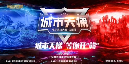 2021城市天梯电子竞技大赛•江西站招募截止,大战在即!