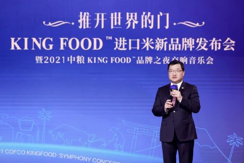 """中粮进口大米品牌KING FOOD首发亮相 100%进口保证 夯实粮食安全""""压舱石"""""""