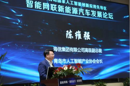 海信陈维强:凝聚合力构建青岛智慧出行生态圈