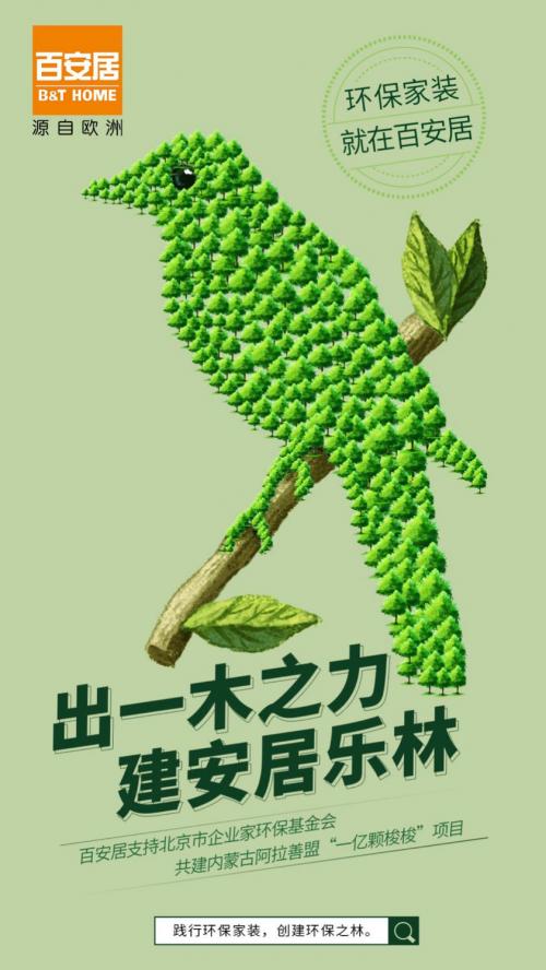 """百安居支持北京市企业家环保基金会""""一亿棵梭梭""""项目 共建绿色家园"""