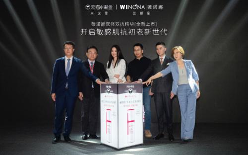 薇诺娜双修双抗精华携手天猫小黑盒焕新上市,开启敏感肌抗初老新世代