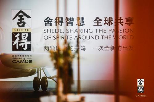 匠心共鸣| 携手顶级干邑品牌,舍得酒业首款国际单品高调亮相