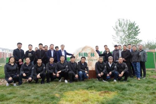 第十座科勒林扎根山东淄博 科勒公司践行公益环保,助力生态建设事业