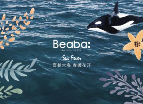 Beaba发起守护海洋倡议,重磅推出夏末半海纸尿裤