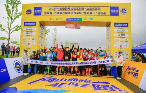 2021中国山地马拉松系列赛-山东五莲站顺利举行