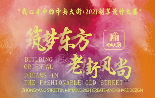 """""""筑梦东方・老街风尚""""我心目中的中央大街・2021创享设计大赛 火热开赛"""