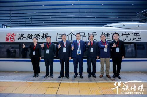 国企品质 健康优选 | 洛阳源耕高铁冠名列车正式首发