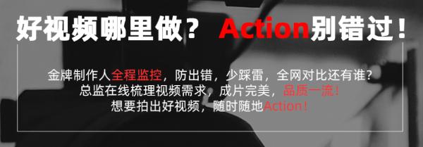 ACTION平台的发展理念—让天下没有难做的视频