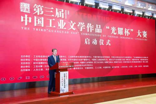"""中国工业文学第三届""""光耀杯""""竞赛正式启动"""