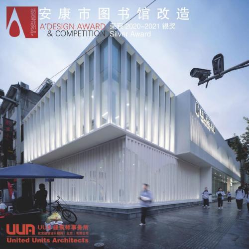 UUA建筑师事务所荣获A'Design设计奖