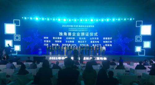 连续三年获评,聚好看科技当选2020中国独角兽企业