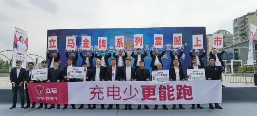 不止热爱!立马电动车成行业首家2022杭州亚运会官方供应商