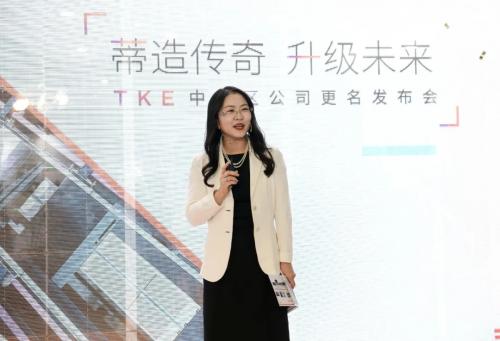 开启上升之旅,TKE中国区公司更名发布会在廊坊国际电梯展盛大举行