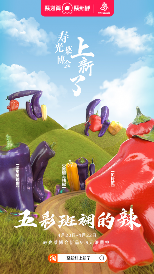 """寿光、聚划算聚新鲜携手助力新农品牌""""鲜馥"""",满足更多蔬菜消费场景"""